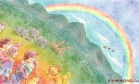 きっと虹が見えるから We'll Able to see the Rainbow Surely